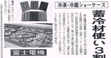 nikkeiTE_jun_06_2011-thb